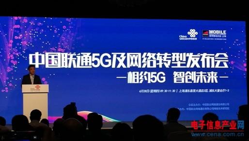 中国联通5G研讨会照片1.jpg
