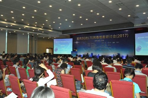 2017年TDIA 5G研讨会.jpg