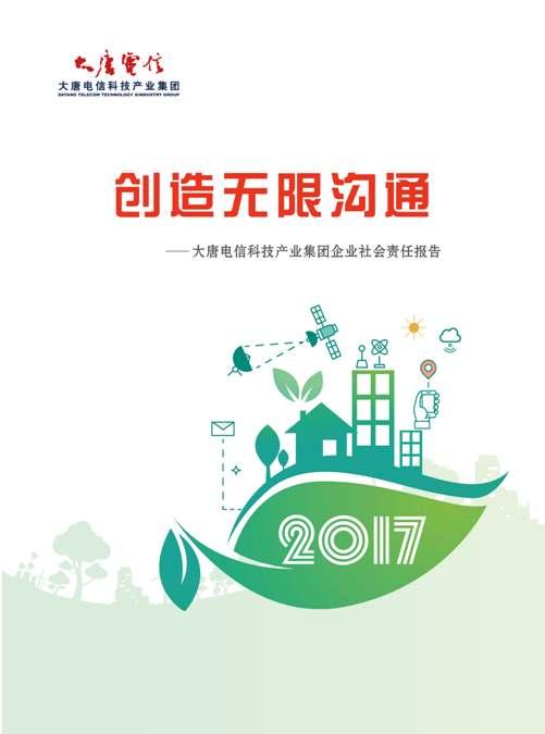 大唐电信集团发布2017年企业社会责任报告.jpg