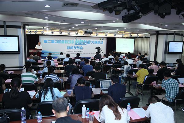 第二届中国虚拟现实创新创业大赛启动