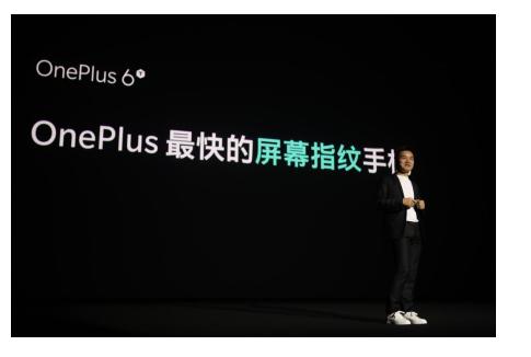 【final】一加6T国内亮相 刘作虎称一加成全球旗舰机市场核心品牌1333.png