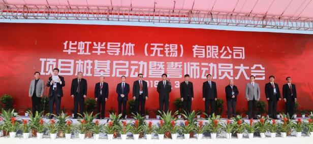 2018年3月2日,华虹无锡集成电路研发和制造基地项目举行开工仪式.