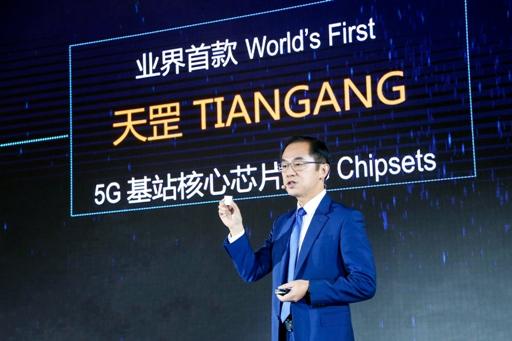 丁耘发布首款5G基站芯片1.jpg