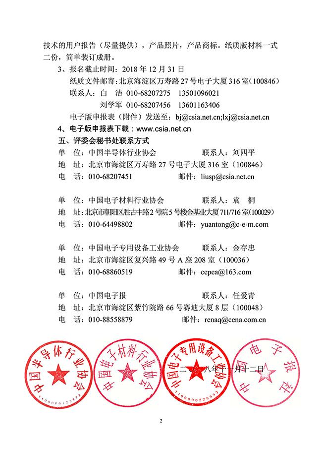 2018年度评选通知(红头红章)-转曲-3.jpg