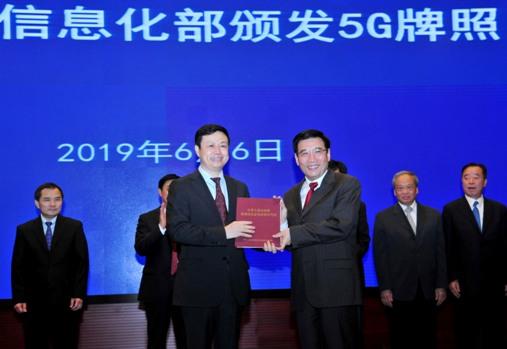 中国移动5G牌照图.jpg