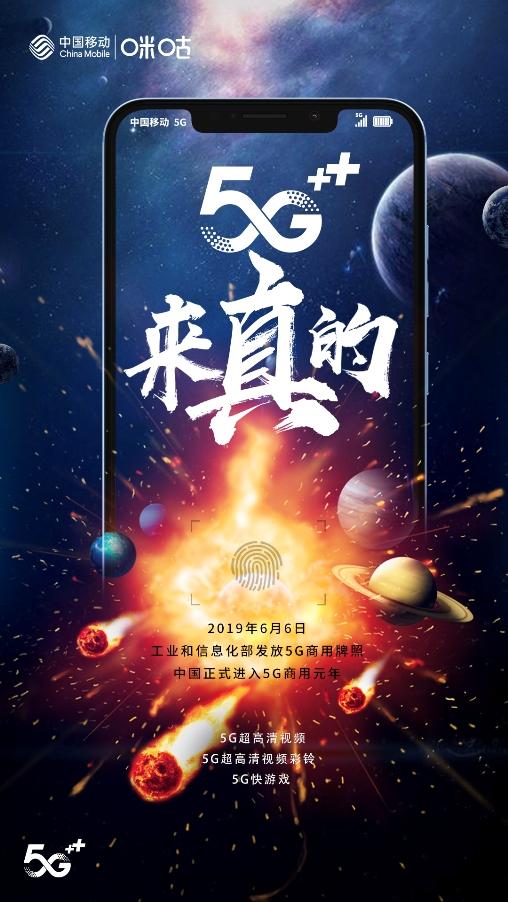 5G++中国移动.jpg