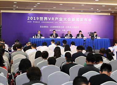 第四届信息技术与健康养老融合发展高峰论坛在京召开