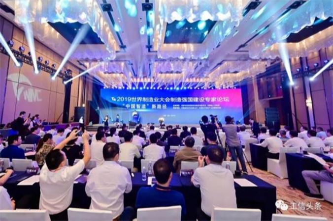 """2019 世界制造业大会""""国家制造强国建设专家论坛""""在合肥成功举办"""