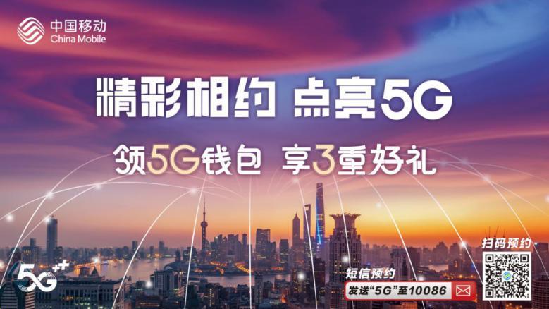 中国移①动点亮5G.jpg