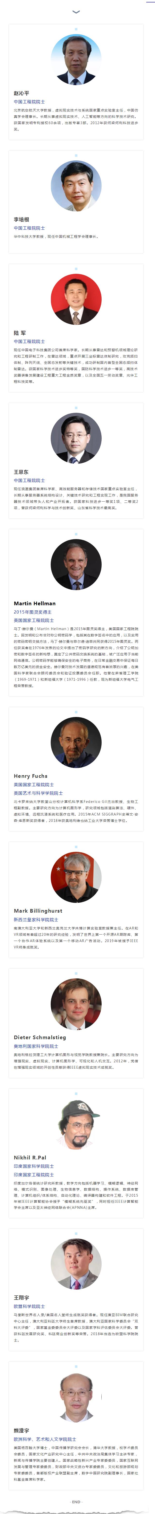 重磅 _ 11位院士确认出席2019世界VR产业大会_看图王.png