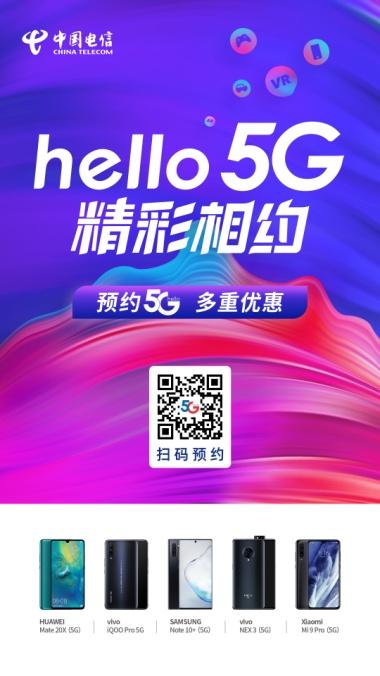 中国电信二.jpg