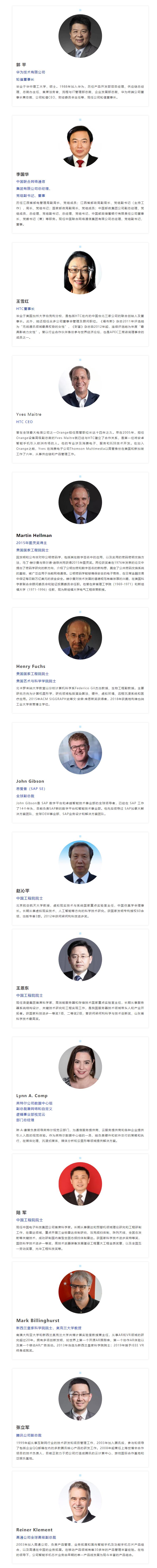 重磅-_-郭平、李国华、王雪红等业界大咖将出席2019世界VR产业大会_01.jpg