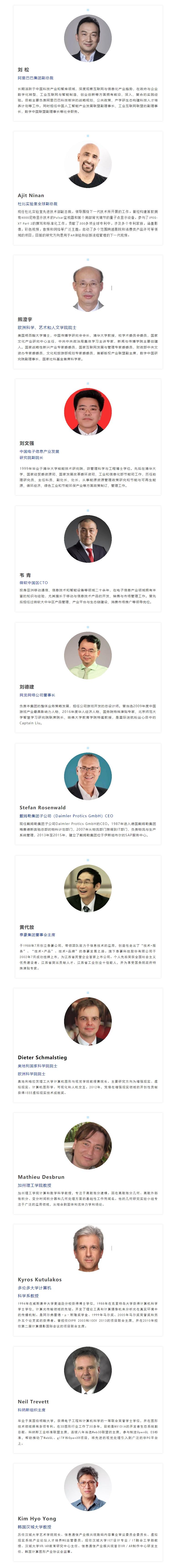 重磅-_-郭平、李国华、王雪红等业界大咖将出席2019世界VR产业大会_02_看图王.jpg