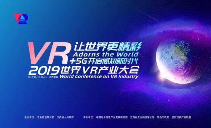 剧透丨2019 VR/AR产品和应用展览会抢先看
