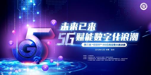 5G应用大赛一.jpg
