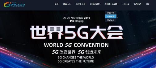 世界5G大会.jpg
