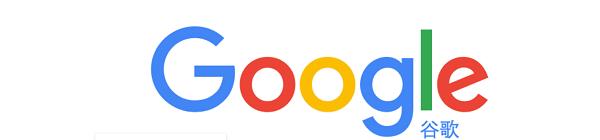 谷歌4.png