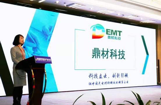 鼎材科技任雪艷:產業政策為關鍵材料國產化提供機遇