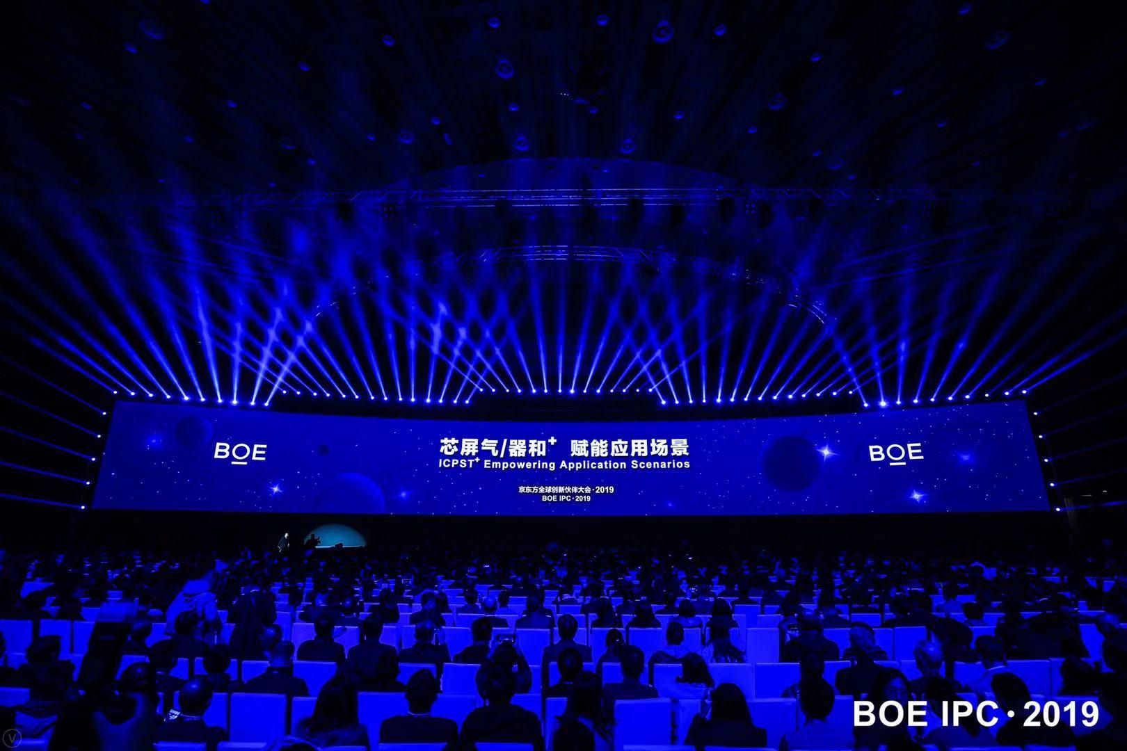 京东方全球创新伙伴大会召开陈炎顺强调赋能应用场景