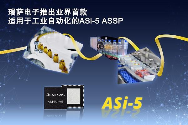 瑞萨电子推出业界首款适用于工业自动化的ASi-5 ASSP.jpg