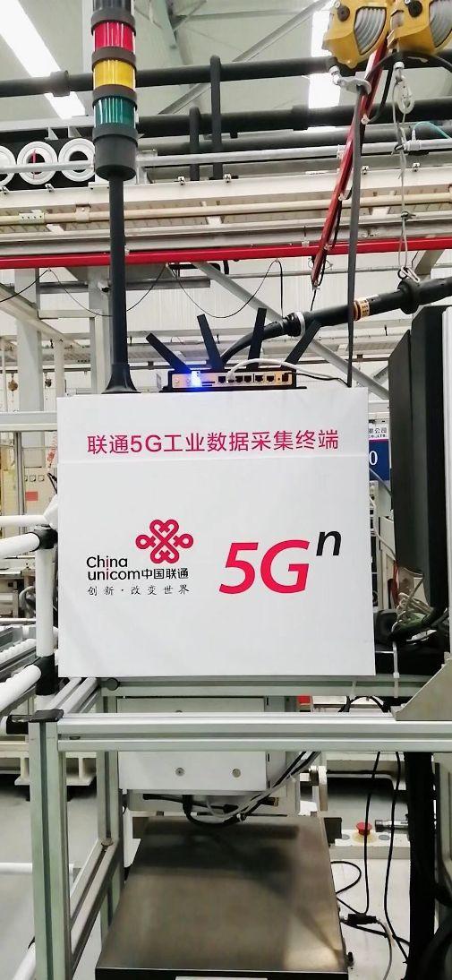联通5G工业互联网3.jpg
