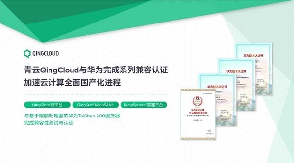 青云QingCloud与华为完成系列兼容认证.jpeg