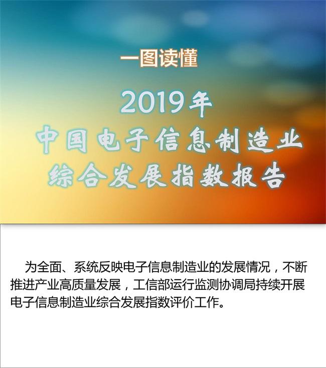 一张图读懂2019年中国电子信息制造业综合发展指数报告-1.jpg