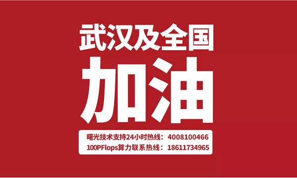 曙光武汉.png