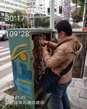 湖北联通网络铁军24小时保障通信畅通v3.1(修改)1339.png