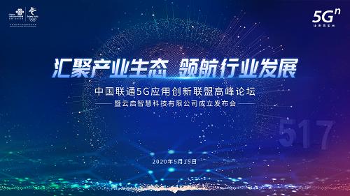 联通5G创新联盟大会.png
