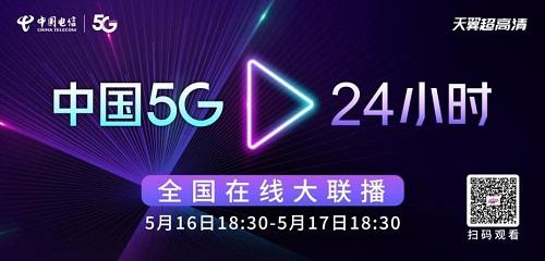中国电信24小时直播.jpg