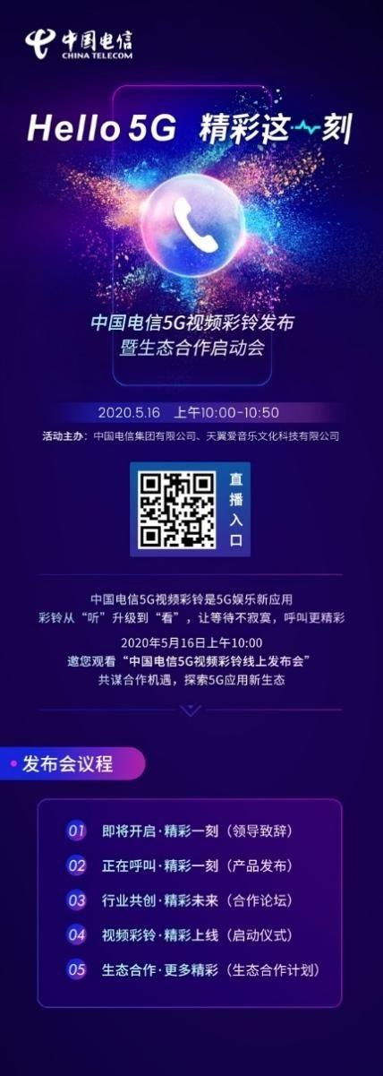 中国电信517活动.jpg
