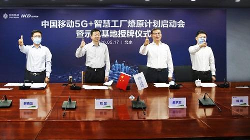5G+智慧工廠計劃1.jpg