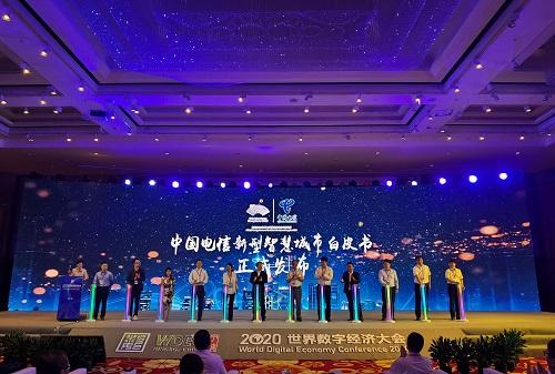 """中国电信发布""""新型智慧城市白皮书""""基于""""1+2+N""""范式服务智慧城市"""
