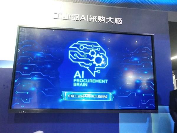 工博会AI.jpg