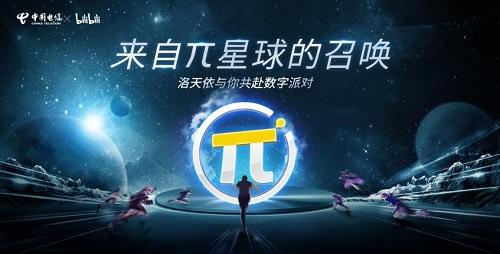 中国电信青年品牌.jpg
