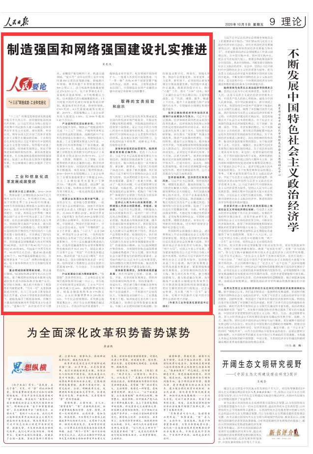 肖亞慶部長《人民日報》撰文:制造強國和網絡強國建設扎實推進.jpg