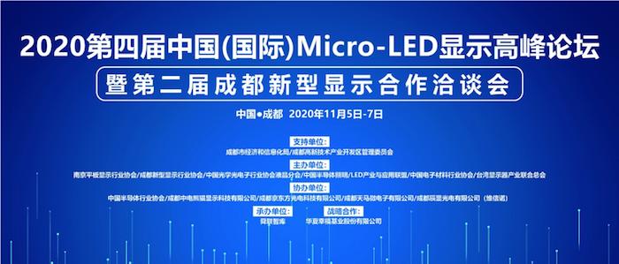 突破巨量转移,2020年Micro-LED压轴大戏即将登场!
