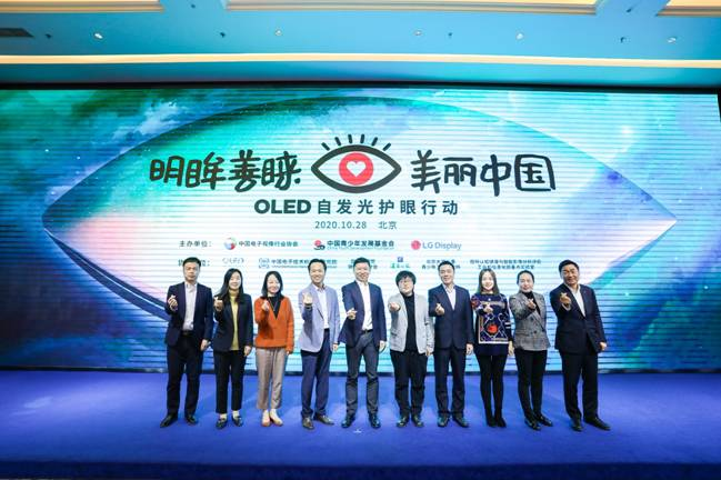 """消費者護眼迫在眉睫""""OLED自發光護眼行動""""3年公益計劃發布"""