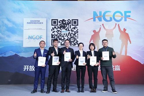 CCSATC618/NGOF發布云網融合五星體驗指標