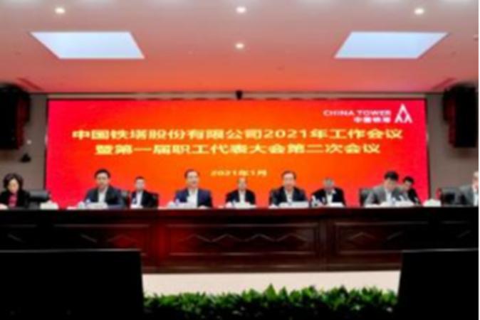 刘烈宏出席中国铁塔2021年工作会议