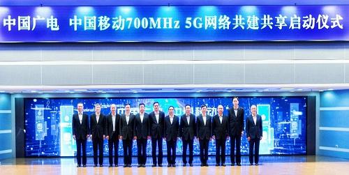 中国移动与中国广电正式共建5G1.jpg