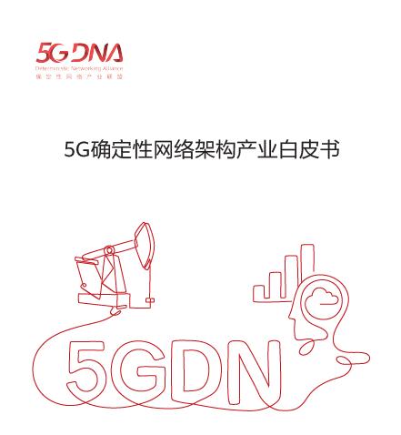 5G确定性网络白皮书.png