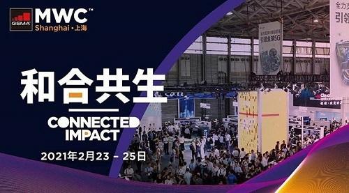 聯通數科亮相世界移動通信大會MWC2021,以科技創新助力產業數字化