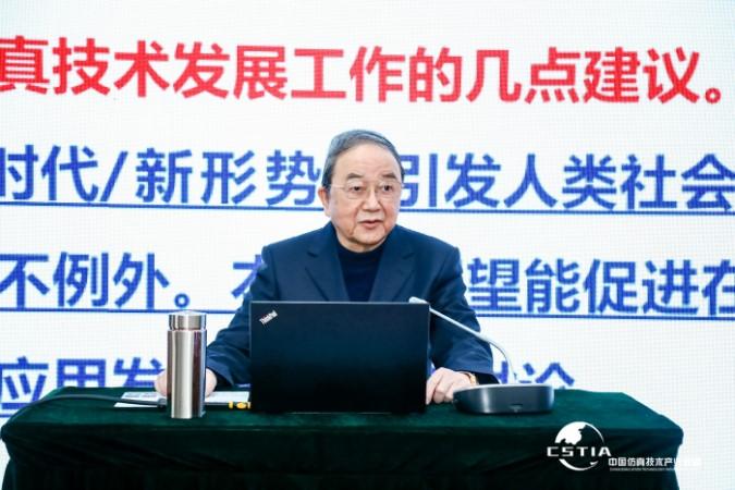中國工程院院士李伯虎:新時代建模與仿真技術引領中國智造