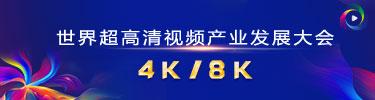 世界超高清视频(4K/8K)产业发展大会