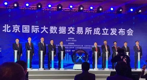 北京大数据交易所成立1.jpg