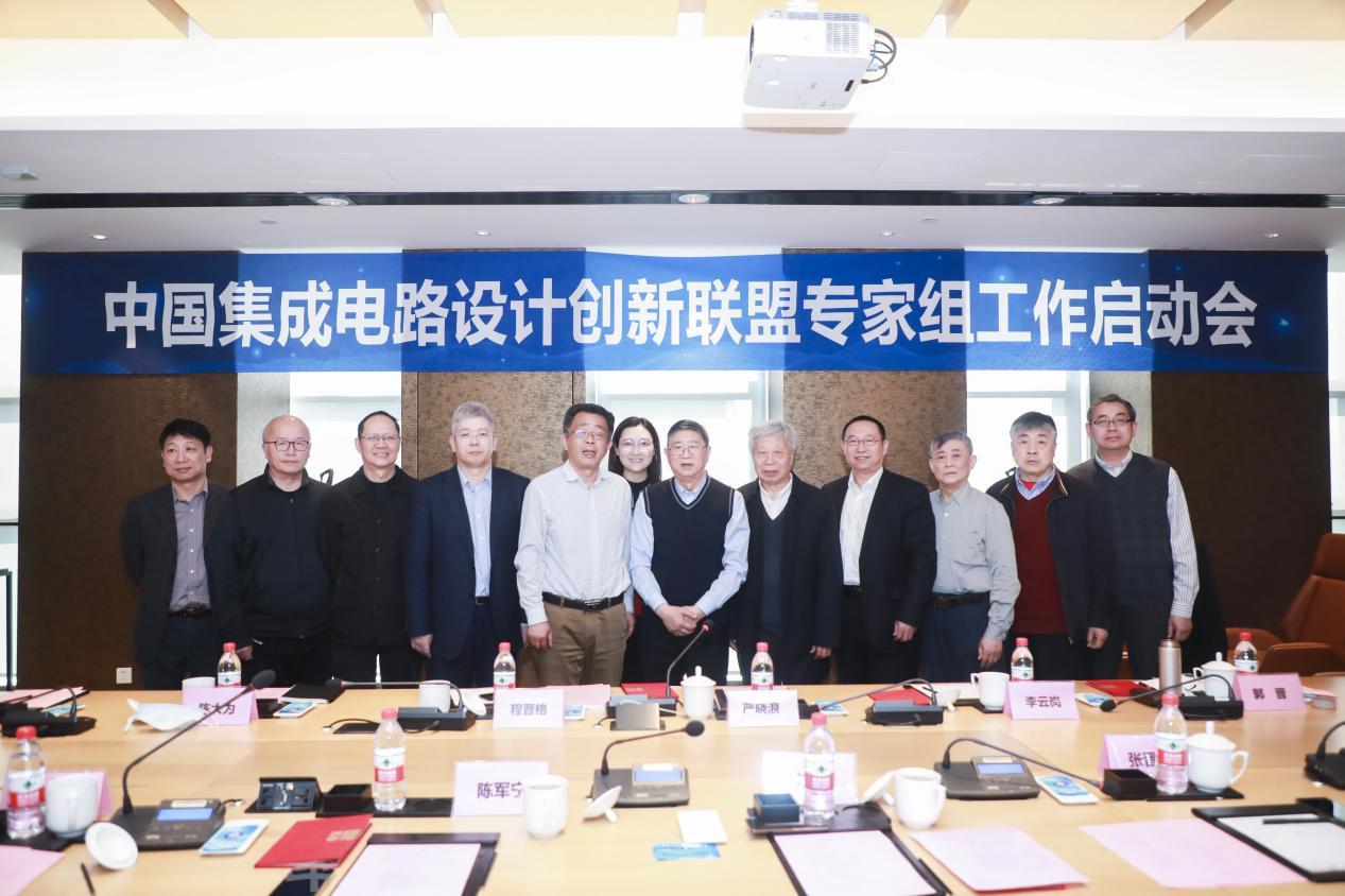 """中国集成电路设计创新联盟""""IC创新应用""""大会7月举办"""