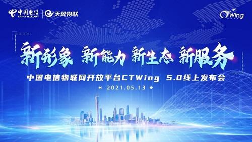实现5G物联网一站式线上交易中国电信CTWing5.0来了