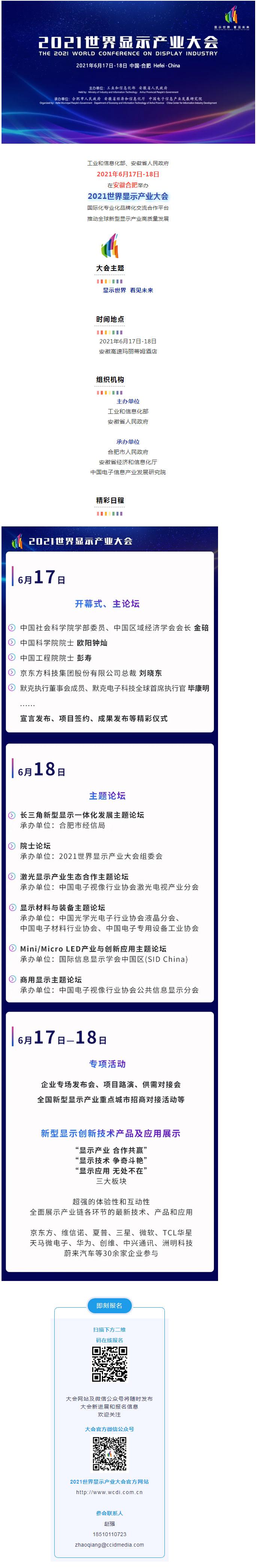 官宣:2021世界显示产业大会将于6月17-18日在合肥举办.jpg